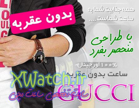 انواع ساعت مچی شیک(1)
